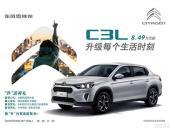 售价8.49万元起 东风雪铁龙C3L正式上市