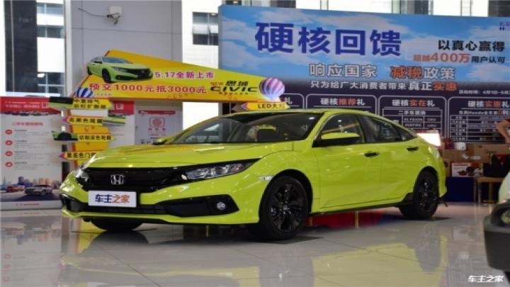 【图】北京东风本田思域降价促销 购车最高优惠1.6万