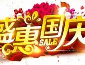 """【图】一汽大众宝来""""十月冲销量""""国六标准 最高优惠7万全国落户!"""