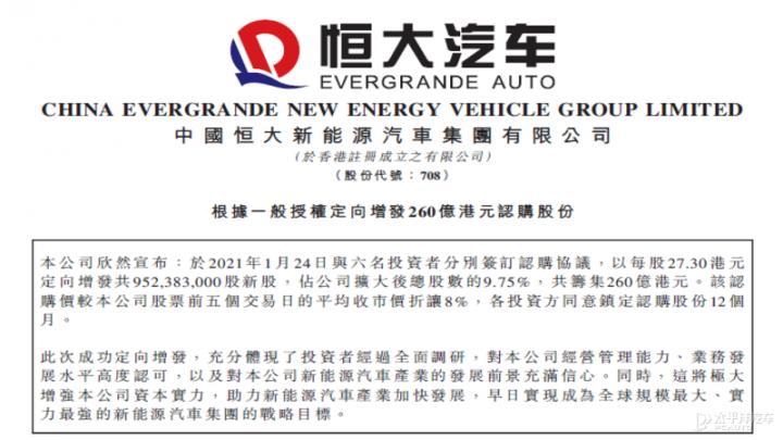 引入260亿港元投资 恒大汽车将加速布局