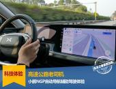 高速公路老司机 小鹏NGP自动导航辅助驾驶体验