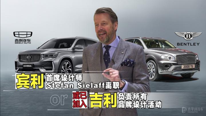 宾利前首席设计师Stefan Sielaff将加盟吉利汽车
