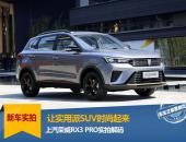荣威RX3 PRO实拍解码 让实用派SUV时尚起来