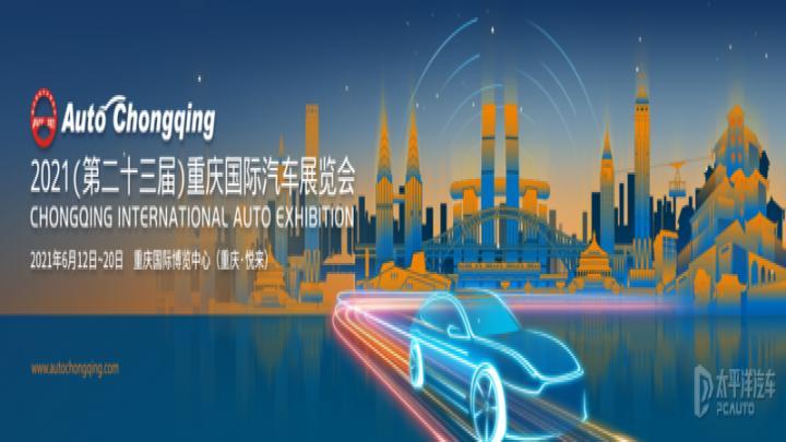 2021重庆车展将于6月12日起开幕 约110个品牌参展