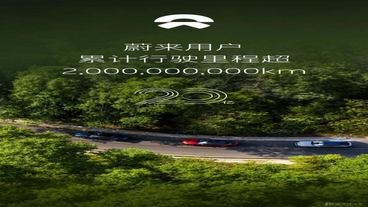 蔚来用户累计行驶里程超20亿公里
