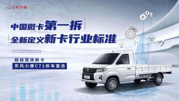 中汽中心全方位鉴证东风小康C71超级宽体新卡实力