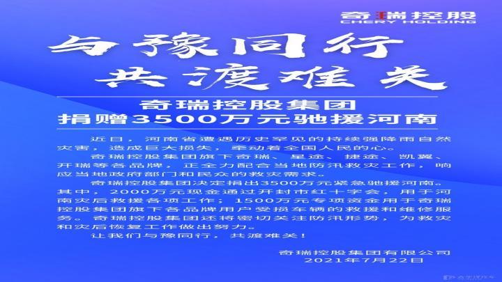奇瑞控股集团捐赠3500万元驰援河南地区