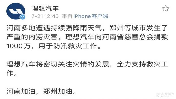 理想汽车向河南省慈善总会捐款1000万元