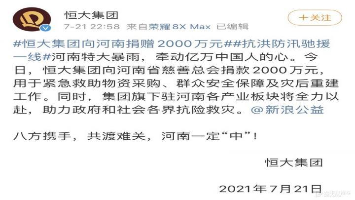 恒大集团向河南省慈善总会捐赠2000万元