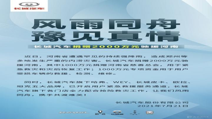 长城汽车捐赠2000万元驰援河南地区