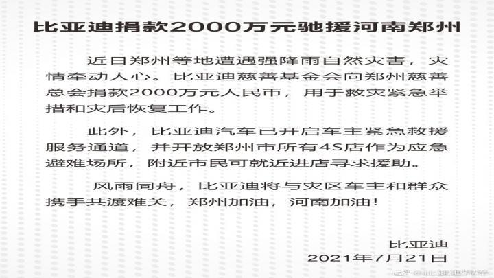 比亚迪汽车捐款2000万元驰援河南郑州
