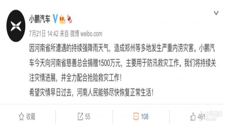 小鹏汽车向河南省慈善总会捐赠1500万元