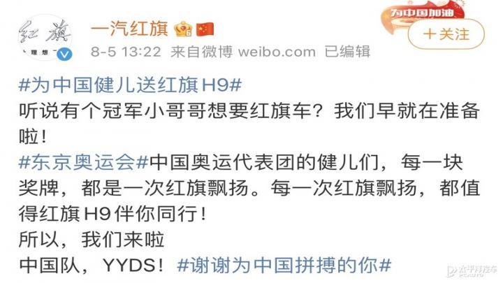 红旗正式向中国荣耀运动健儿交付H9车型