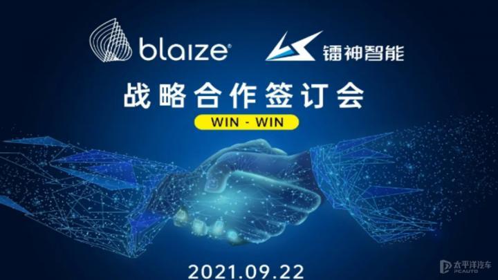 镭神智能与AI边缘计算创新者Blaize达成战略合作