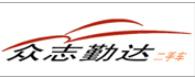 北京众志勤达旧机动车经纪有限公司