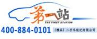 北京第一站二手车销售有限公司
